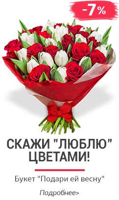 Доставка цветов в городе воткинске доставка цветов диантус